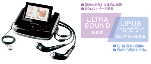 超音波(ULTARA SOUND)&低出力パルス超音波(LIPUS:ライプス)